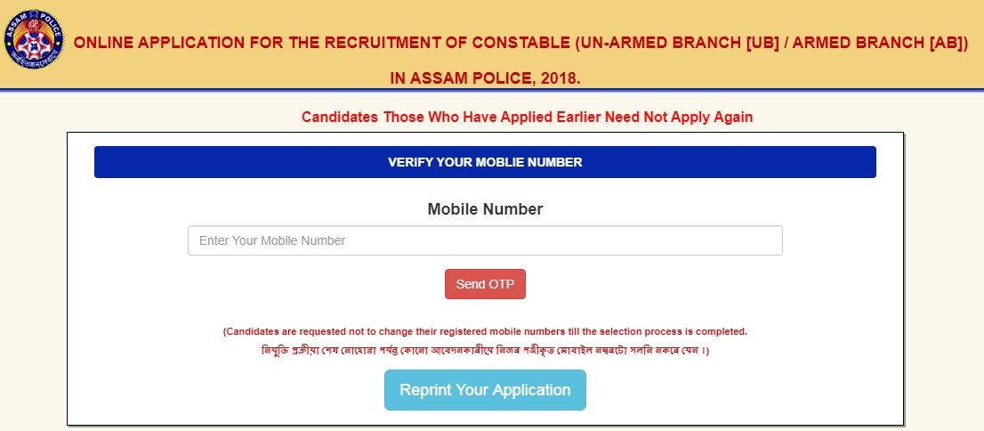 Assam Police AB UB Constable Recruitment