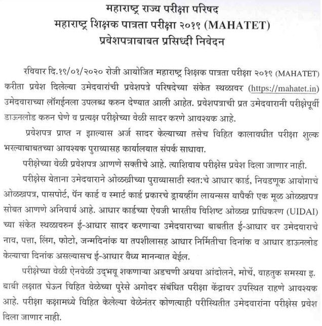MAHA TET Admit Card Notice
