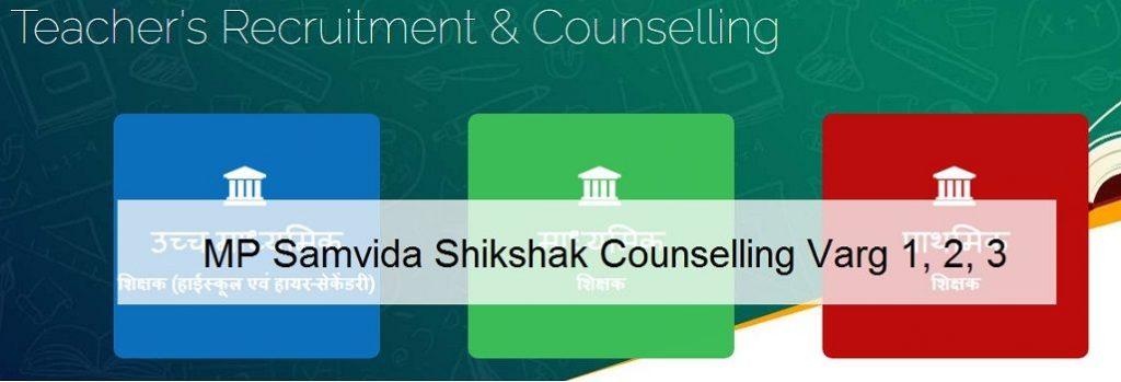 MP Samvida Shikshak Counselling Varg 1, 2, 3