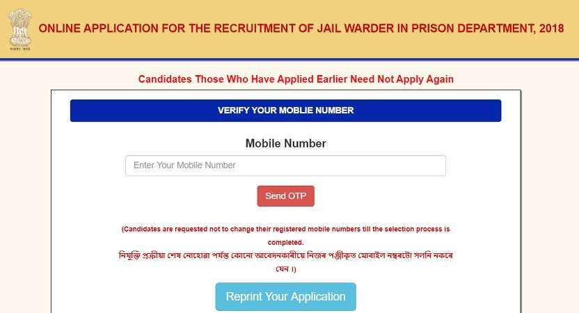 Assam Police Jail Warder Recruitment 2020