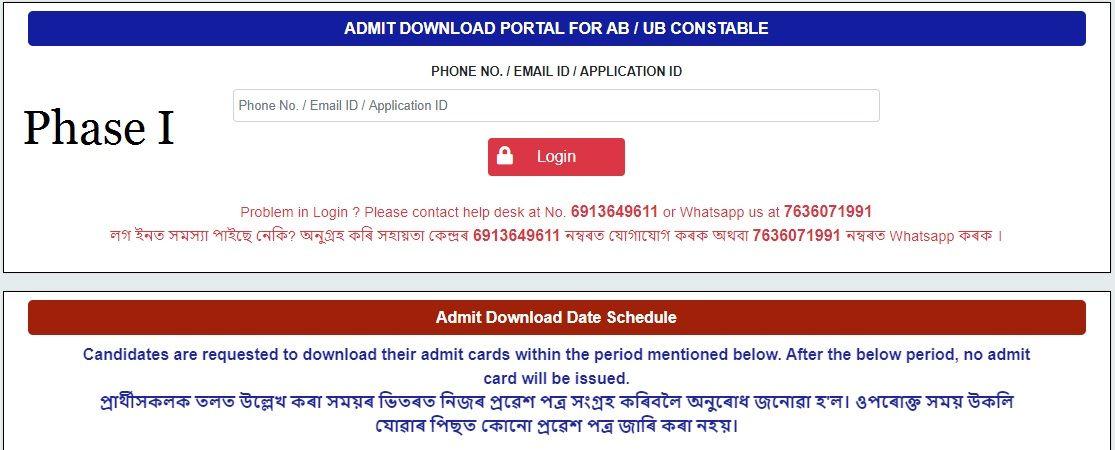 Assam Police Phase I AB UB PST PET