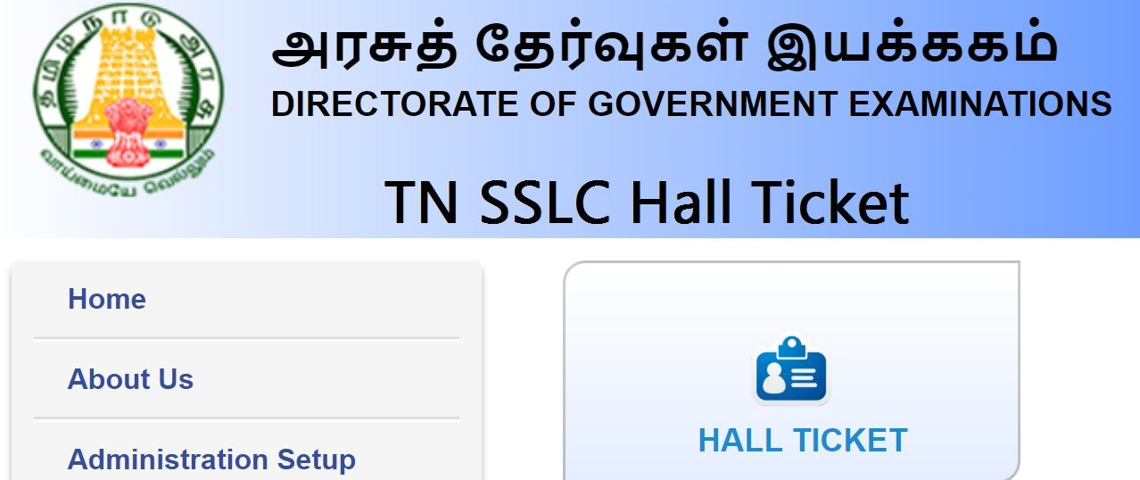 TN SSLC Hall Ticket