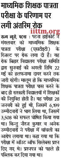 Bihar STET Result 2020 Latest News