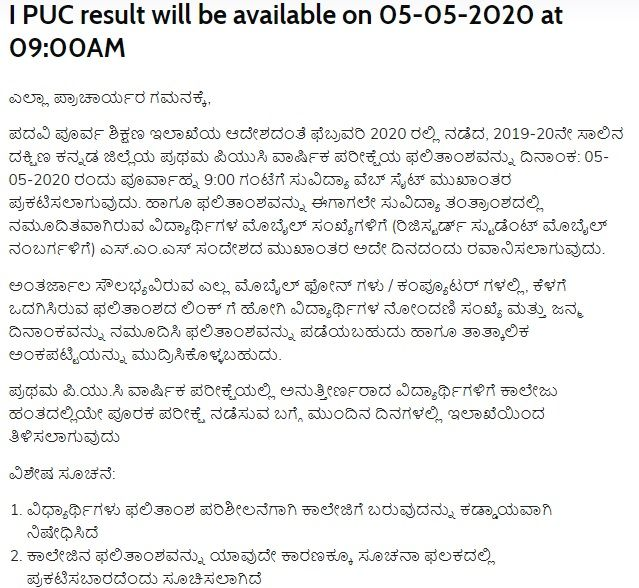 DKUCPA 1st PUC Result 2020