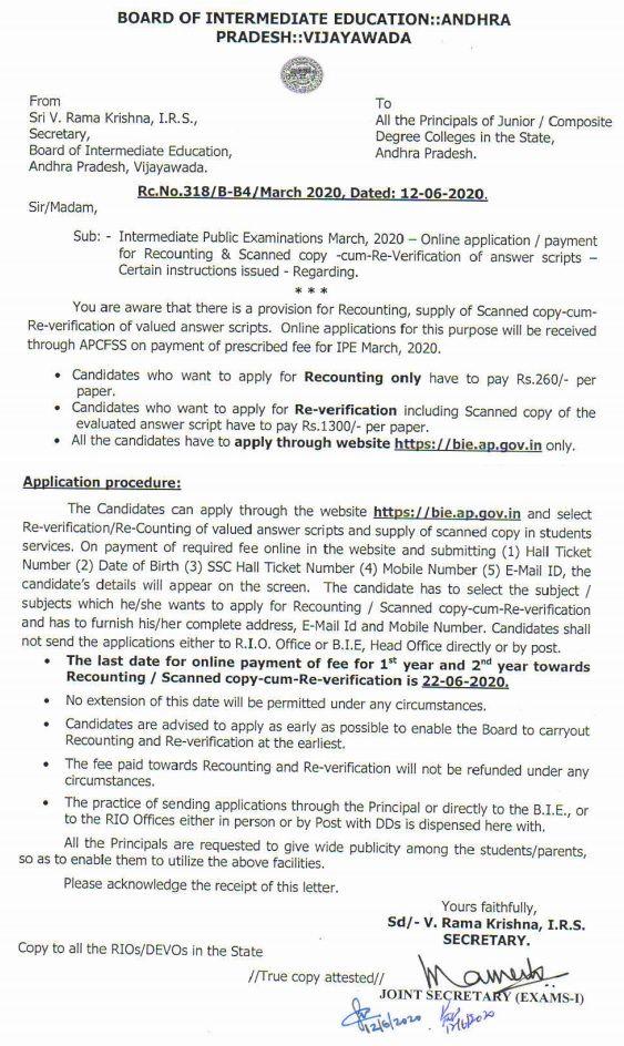 BIEAP Inter Revaluation / Re-verification / Recounting 2020