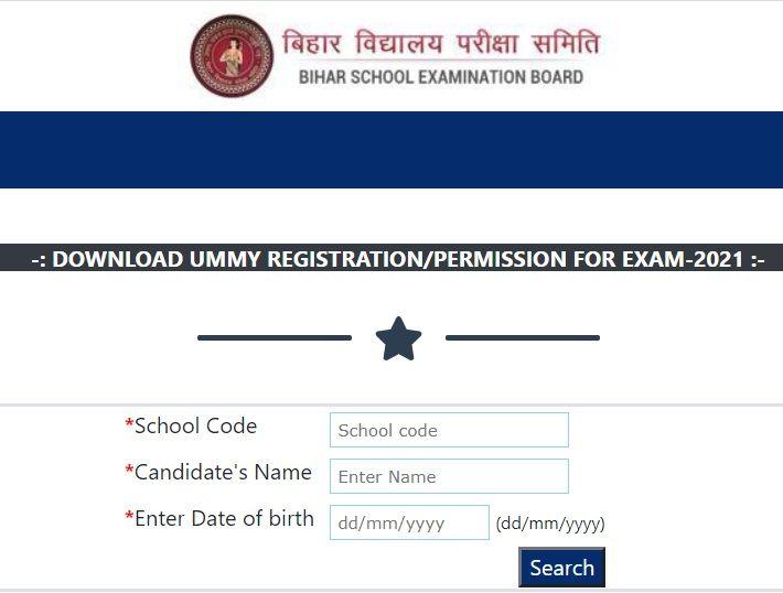 BSEB Dummy Registration Card 2021