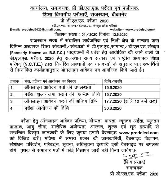 Rajasthan BSTC 2020, Notification, Application Form, Last Date