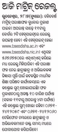 BSE Odisha nic in 10th Result 2020 Name Wise