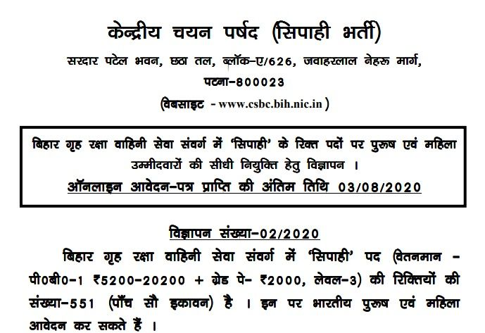 Bihar Home Guard Recruitment 2020