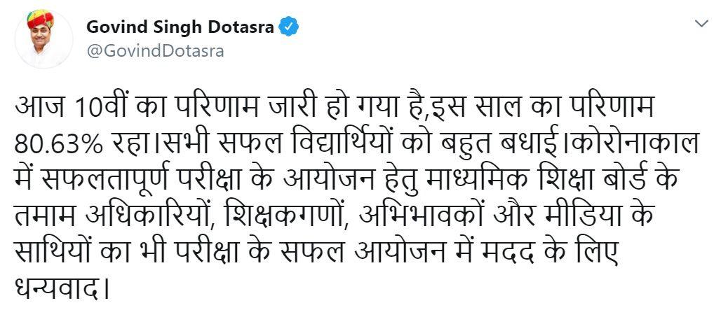 Goving Singh Dotasra Tweet