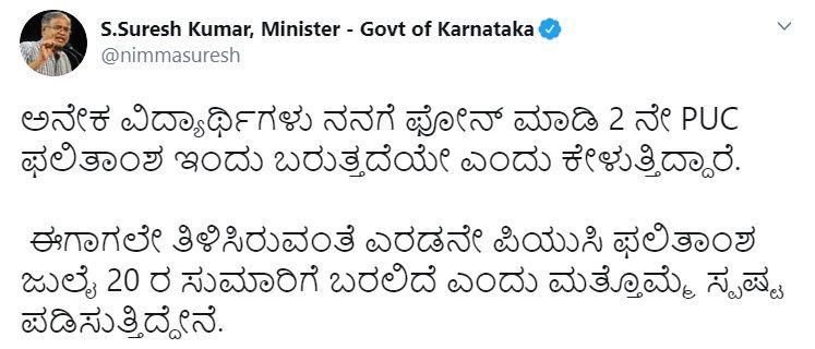 Karnataka 2nd PUC Results 2020 Latest News