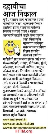 Maharashtra SSC Result 2020 News