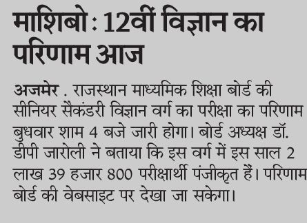 RBSE 12th Science Result 2020 Latest News