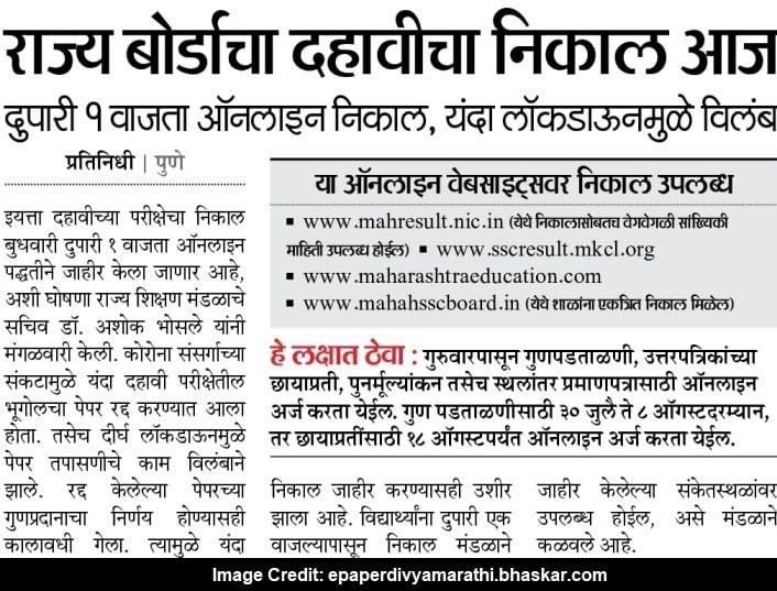 SSC Result 2020 Maharashtra Board