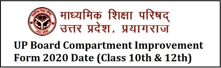 UP Board upmsp.edu.in Compartment Form 2020