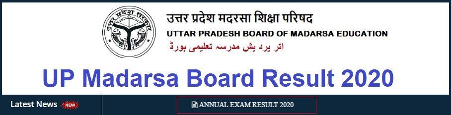 UP Madarsa Board Result 2020
