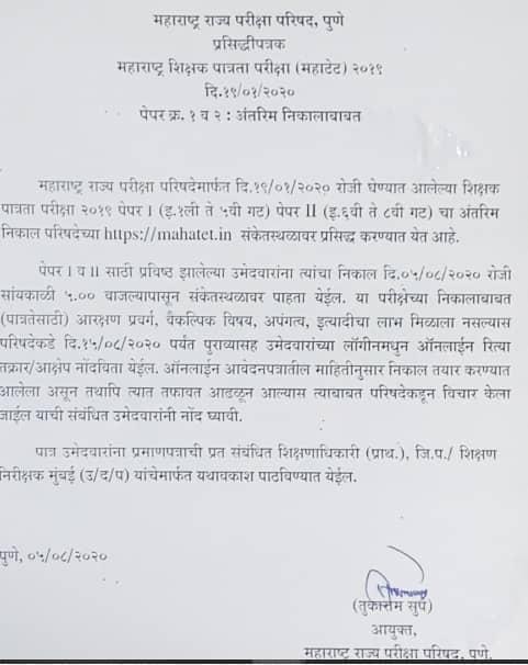 Maha TET Result 2020 Released Notice