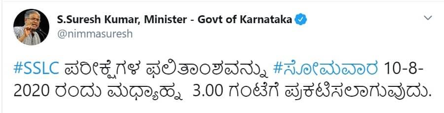 SSLC Result 10th Aug 2020 Karnataka - Nimma S Suresh Kumar Tweet