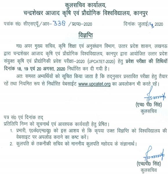 UPCATET Admit Card 2020 Exam Date Notice