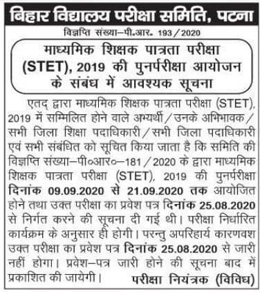 bsebstet2019.in Admit Card Download News