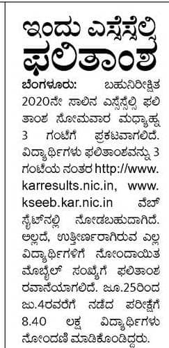 karresults.nic.in SSLC Result 2020