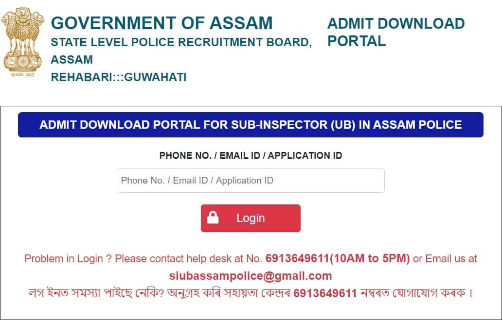 Admit Download Portal SLPRBAssam SI