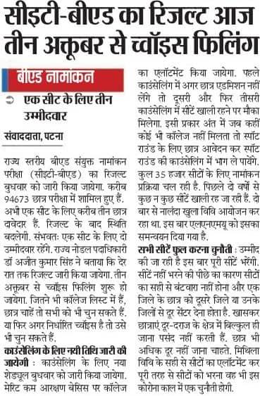 Bihar Bed CET 2020 Result LNMU