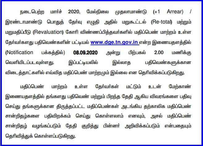 DGE TN 12th Revaluation Result 2020 tnresults.nic.in