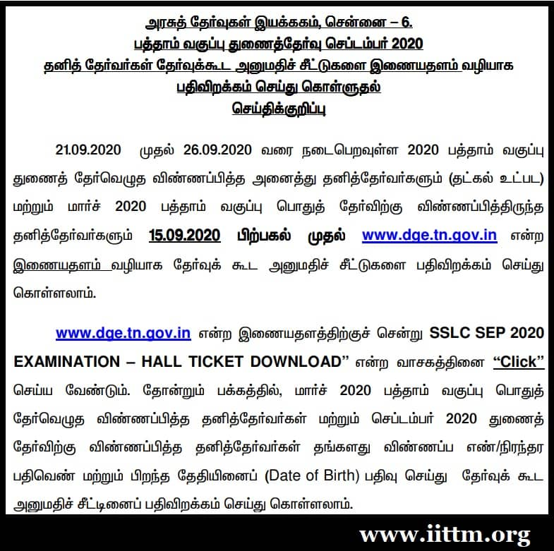 TN SSLC Private Candidate Hall Ticket September 2020