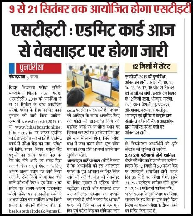 bsebstet2019 Admit Card Bihar STET