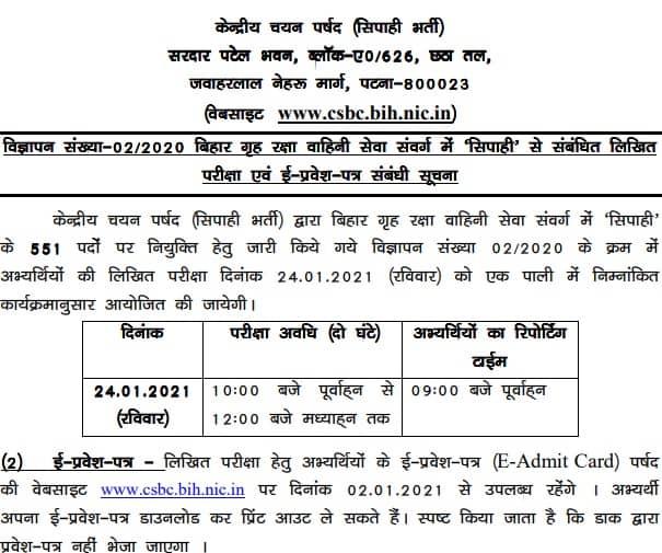 Bihar Police Sepoy Admit Card 2021 home guard