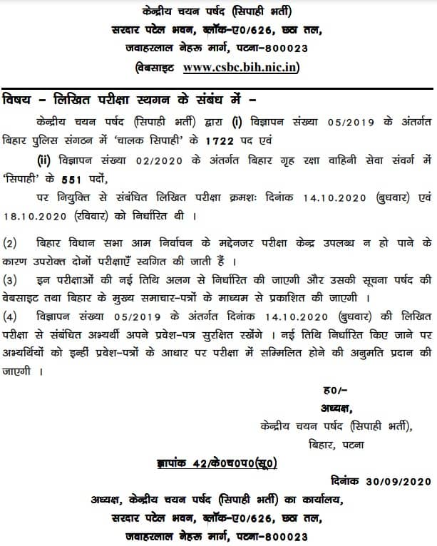 Bihar Police Sepoy Home Guard Admit Card 2020 New Exam Date