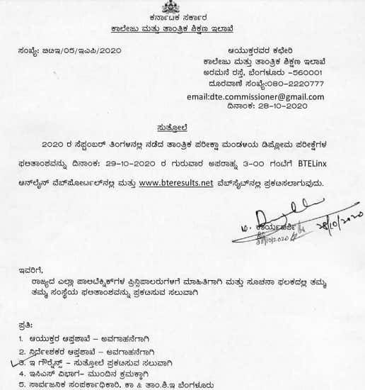 DTE Karnataka Diploma Result 2020 Notification