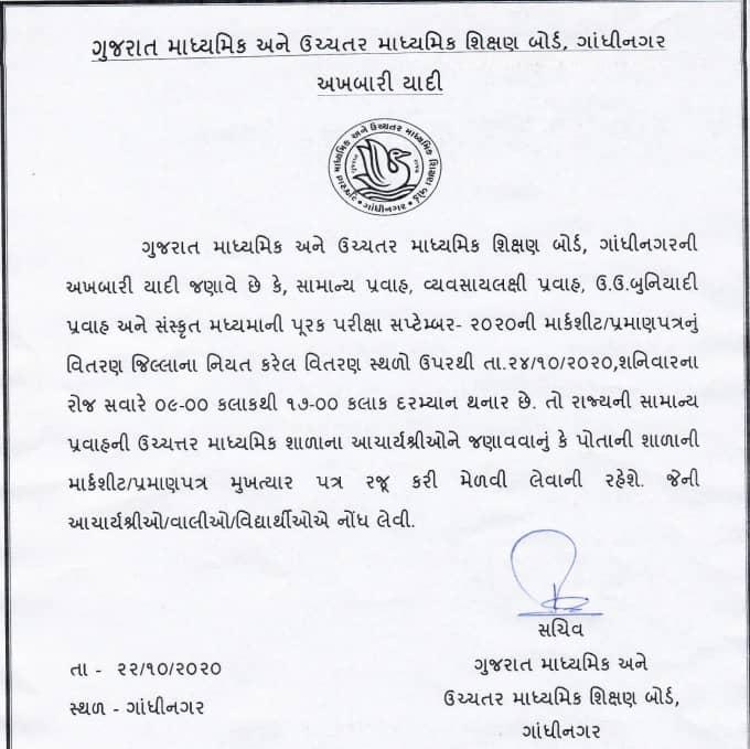 GSEB HSC General Purak Pariksha Result 2020 www.gseb.org
