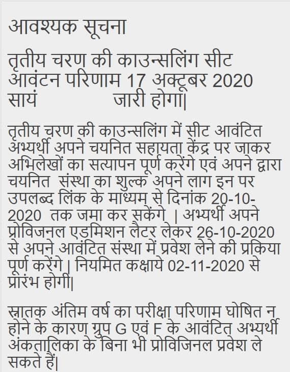 JEECUP 3rd Round Seat Allotment 2020 Result 17.10.2020