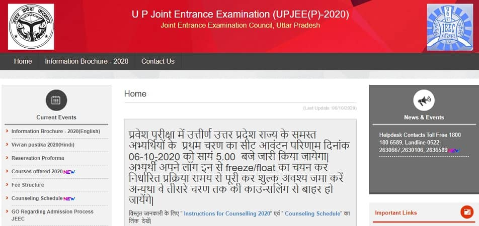 JEECUP Seat Allotment 2020 Counselling 1st Round Result