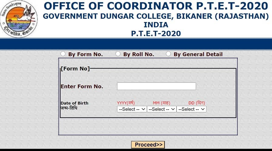 PTET Result 2020 2 Year Course