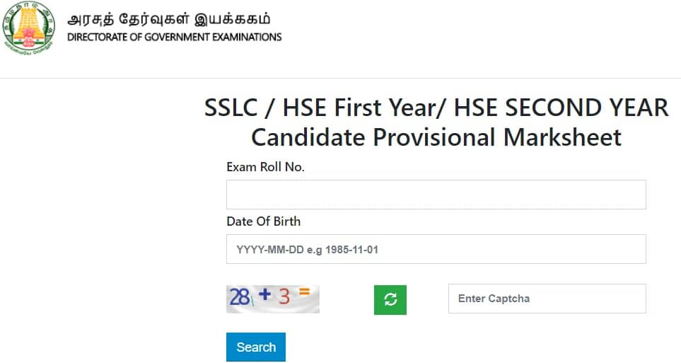 TN HSE First Year Supplementary Exam Result 2020