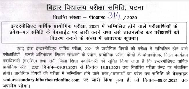 Bihar Board 12th practical Admit Card 2021