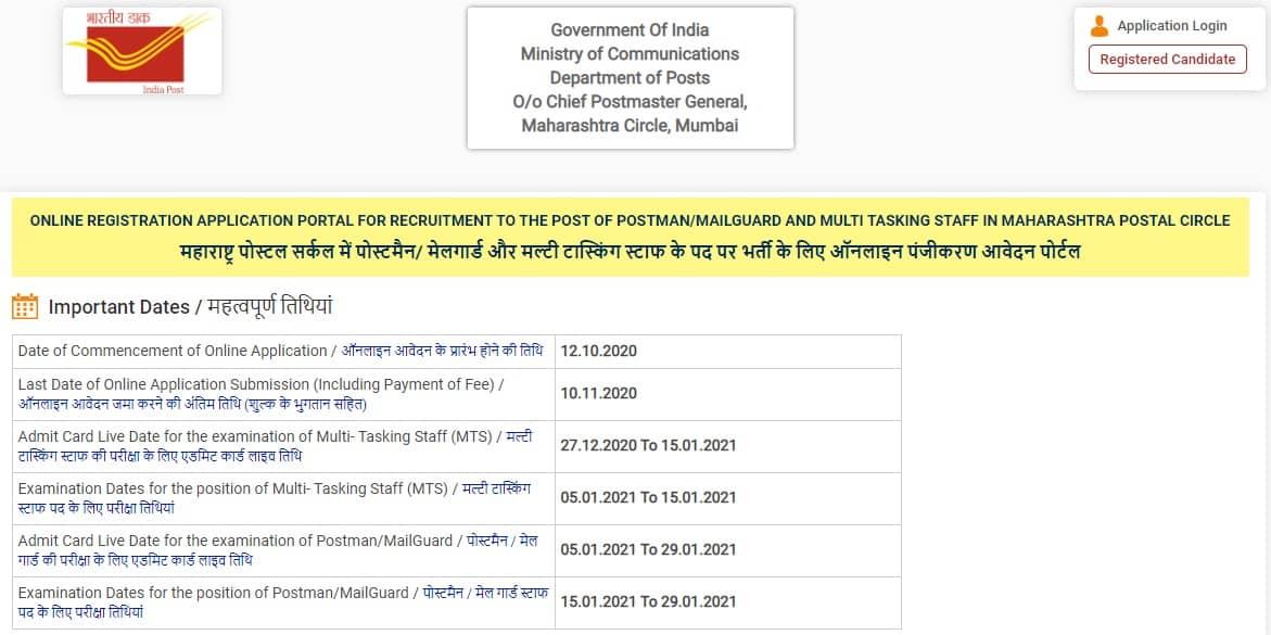 Maharashtra Postal Circle Admit Card 2020 DOPMAH MTS Postman