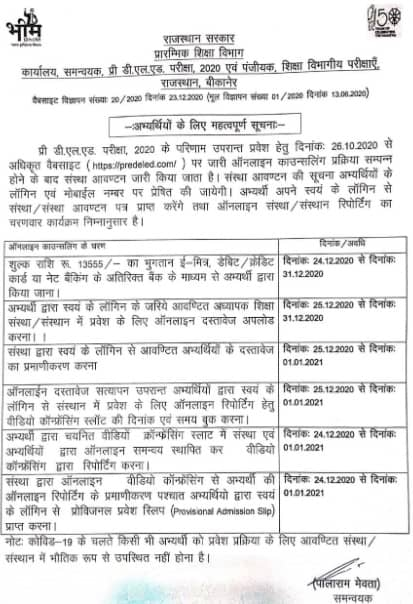 Rajasthan BSTC Counselling 2020 Result Schedule