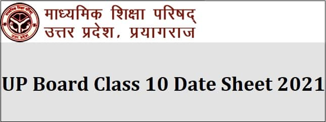 Up Board Class 10th Time Table 2021 Download Pdf Upmsp Edu In High School Exam Date