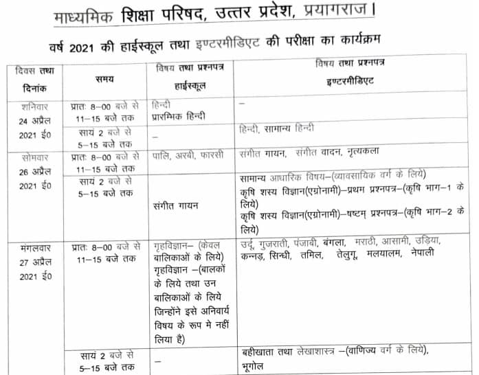 UP Board 10th Time Table 2021