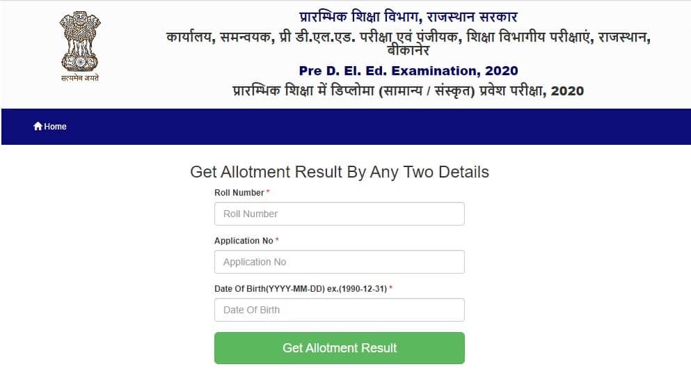 predeled.com College Allotment 2020