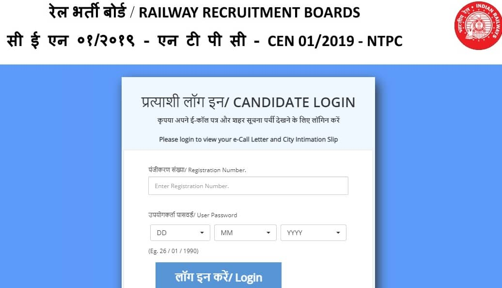 rrbcdg.gov.in NTPC Admit Card 2020