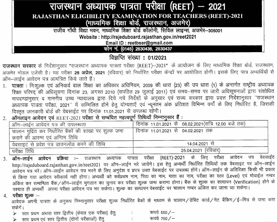 REET Notification 2021 Official Notification
