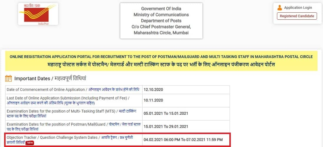 MHPOST Answer Key 2021 Postman MTS PDF Download