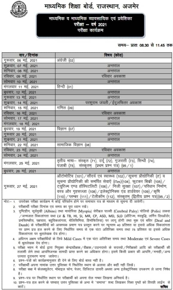 RBSE 10th Time Table 2021 6th May to 27th may 2021