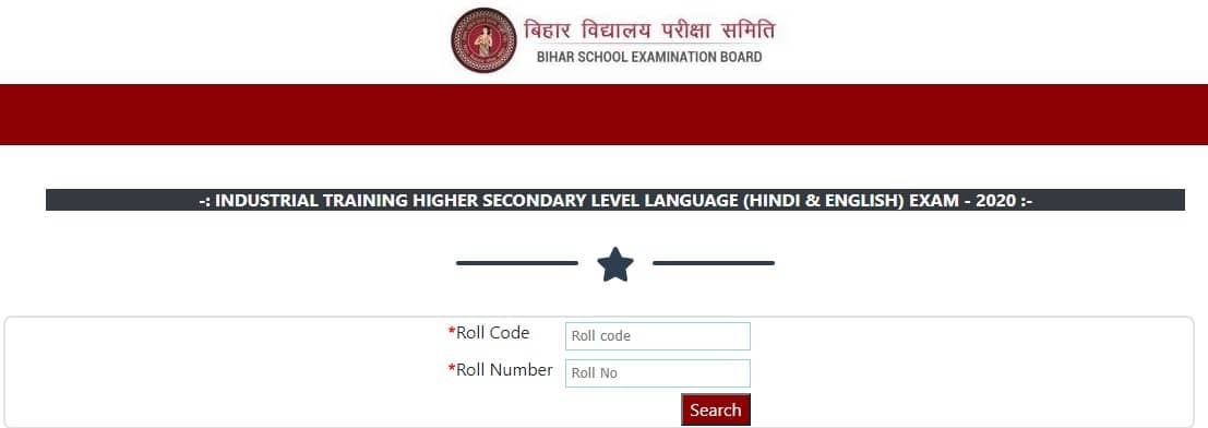 BSEB Industrial Training Higher Secondary Level Language Result 2021