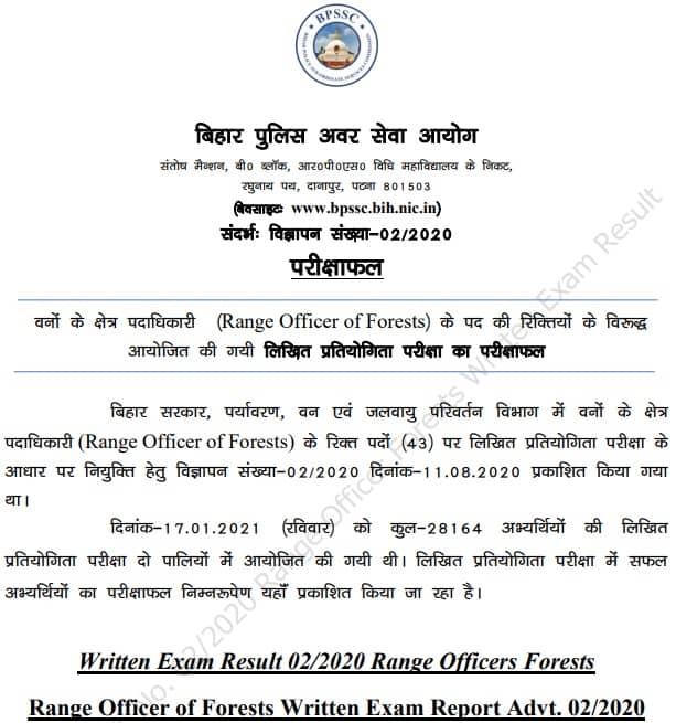 Bihar Forest Range Officer Result 2021 Sarkari Result